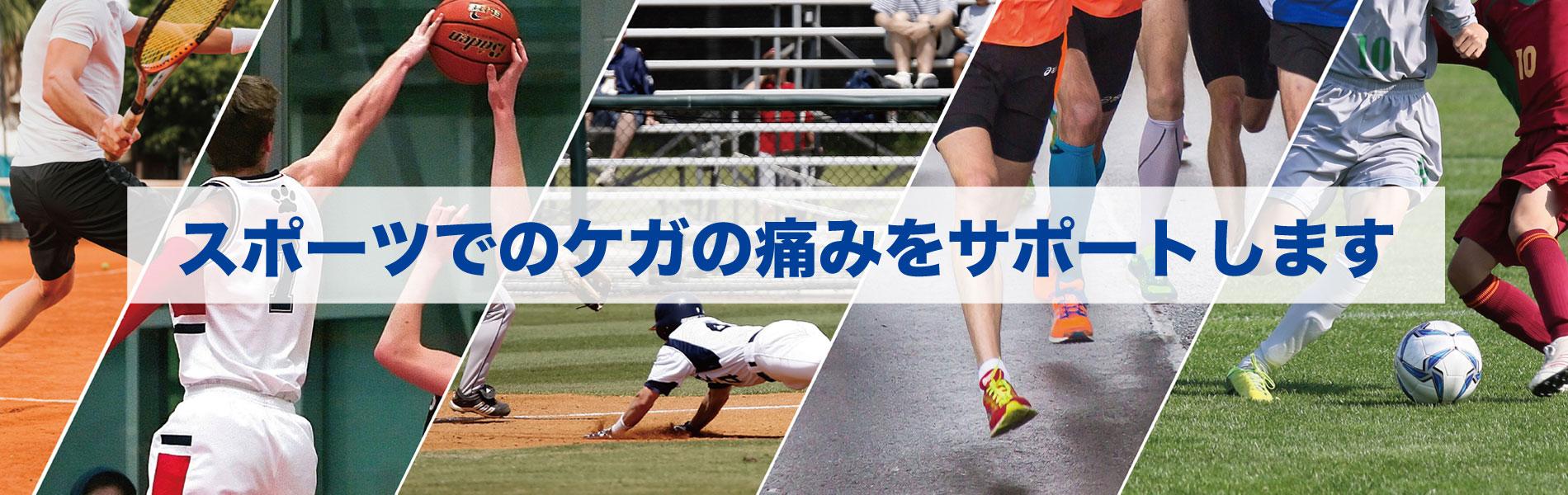 たかの整骨院:スポーツ障害